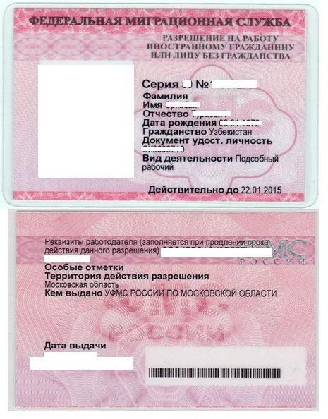 Патент на работу для иностранных граждан с 2017 в москве Потому что